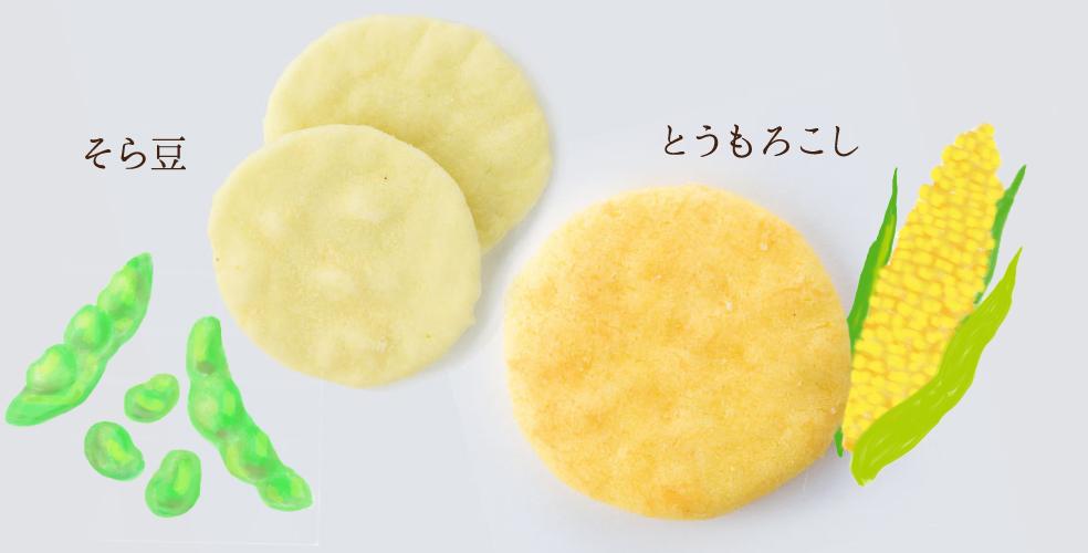 季の米菓 そら豆ととうもろこし カテゴリ