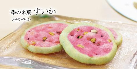 季の米菓 すいか